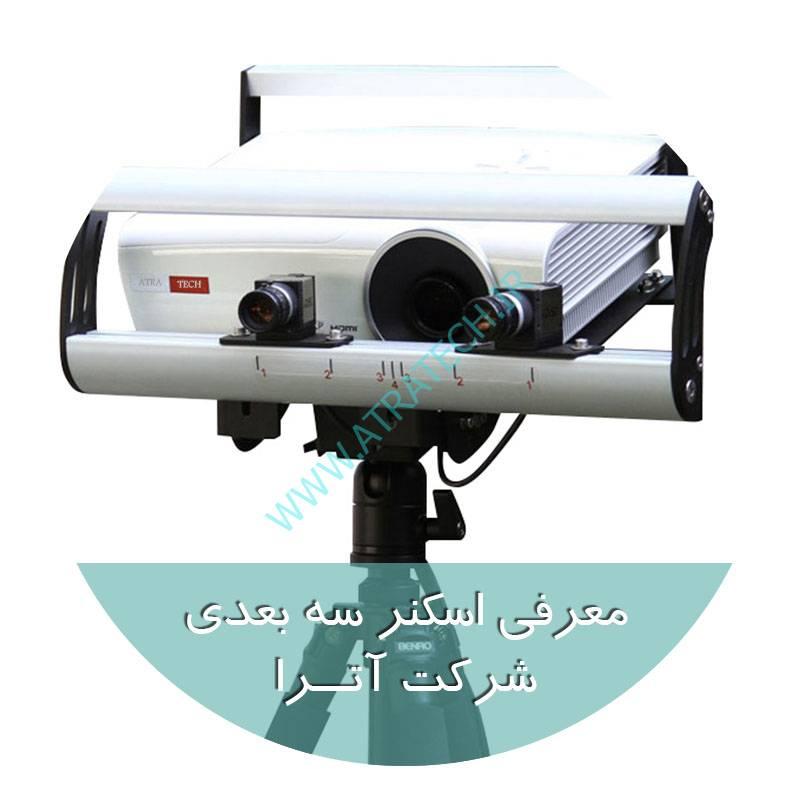اسکن بدون محدودیت ابعادی در تبریز